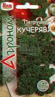 Петрушка КУЧЕРЯВАЯ 2г