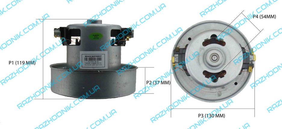 Двигатель для пылесоса 1800 (УНИВЕРСАЛЬНЫЙ), фото 2