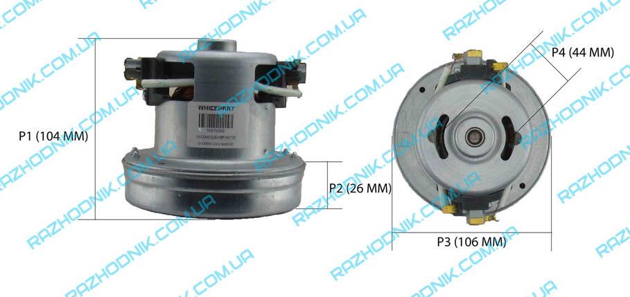 Двигатель для пылесоса  1200 (МАЛЫЙ), фото 2