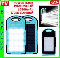 Солнечное портативное зарядное устройство со светодиодной лампой, POWER BANK 10800mAh защищённое!