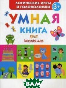 Маницкая Екатерина О. Умная книга для малыша