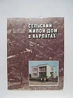 Петрова З.А., Сливка И.И. Сельский жилой дом в Карпатах.