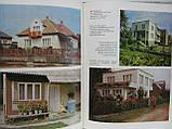 Петрова З.А., Сливка И.И. Сельский жилой дом в Карпатах (б/у)., фото 8
