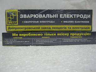 Электроды БАДМ