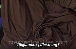 Трикотаж Двунитка Футер (Шоколад)