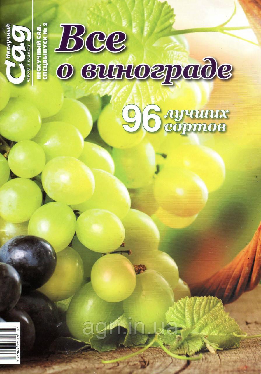 """Спецвыпуск """"Все о винограде"""", ж-л Нескучный сад"""