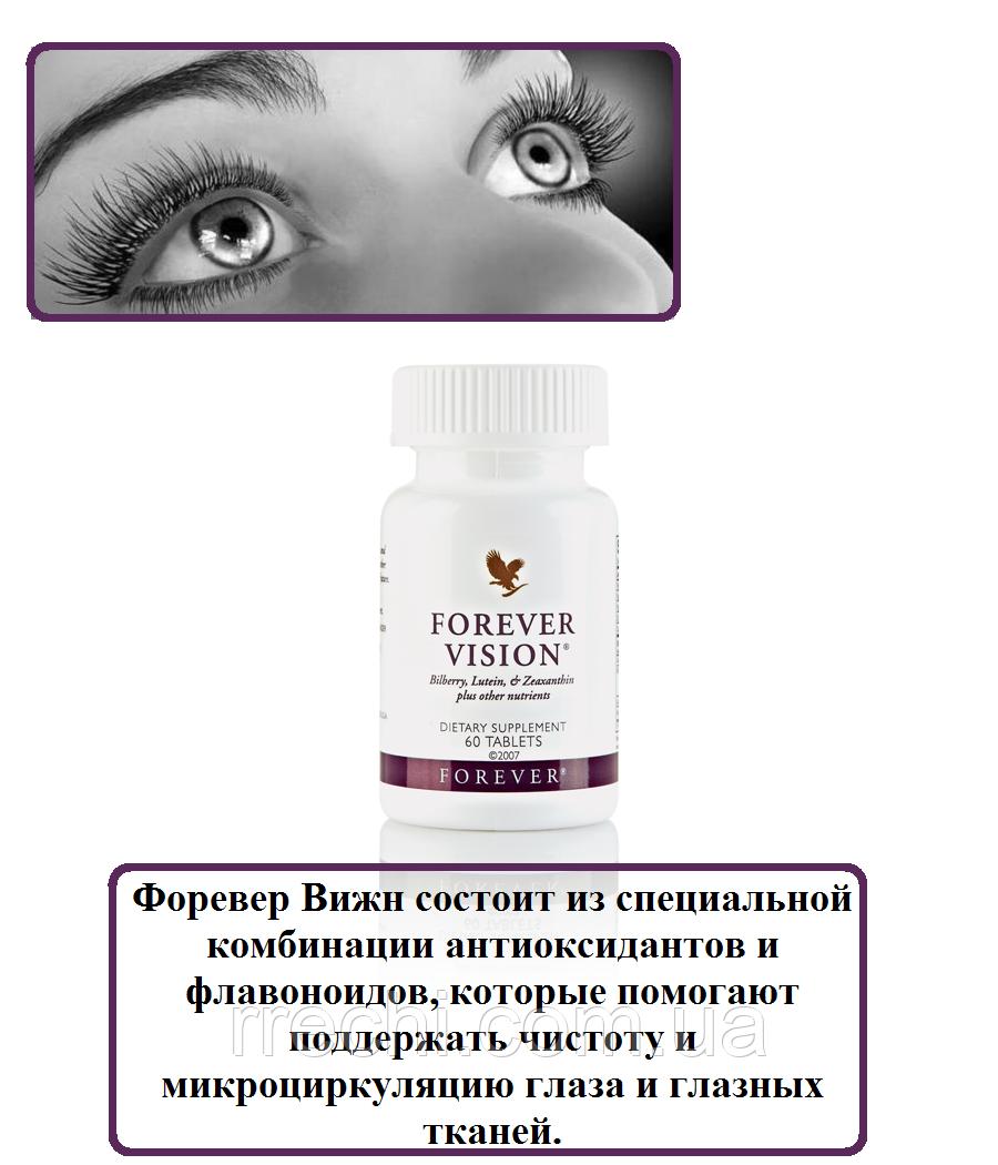 "Форевер Вижн, США, Forever Vision, 60 таблеток - ЧП ""Валеолог"" в Киеве"