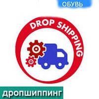 Мы работаем с Дропшипингом!!