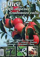 """Спецвыпуск """"Все об обрезке плодового сада"""", ж-л Нескучный сад"""