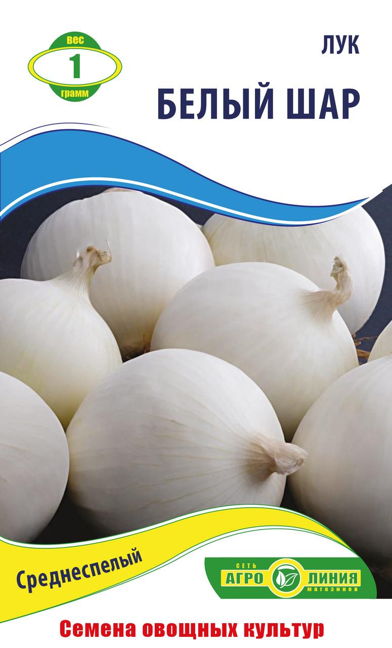 Семена лука сорт Белый шар 1гр ТМ Агролиния