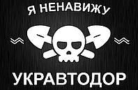 Виниловая наклейка - Я ненавижу Укравтодор (от 15х15 см)