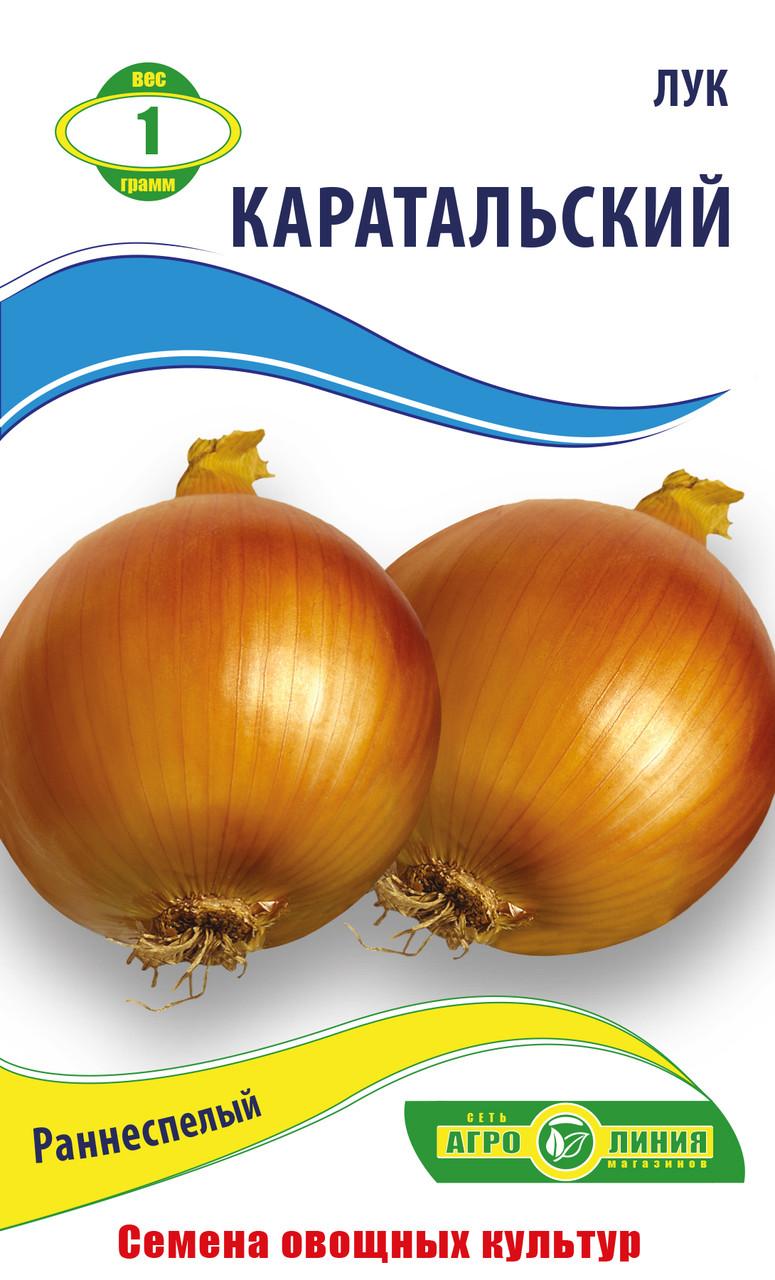 Семена лука сорт Каратальский 1 гр ТМ Агролиния