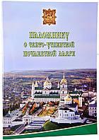 Паломнику о Свято-Успенской Почаевской Лавре (фотоальбом)