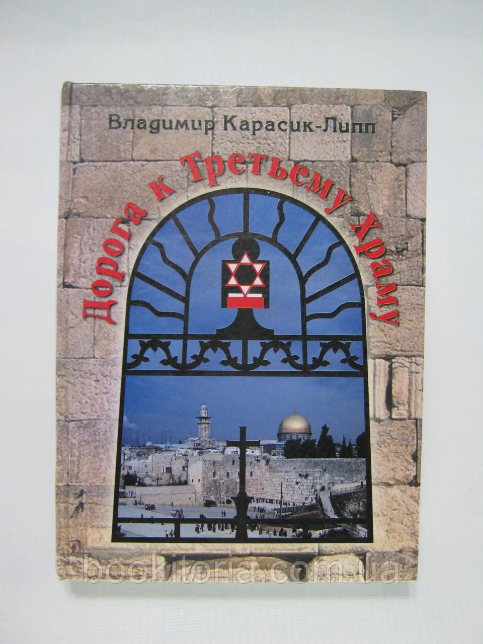 Карасик-Липп В. Дорога к Третьему Храму (б/у).
