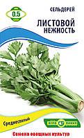 Семена сельдерея сорт Нежность Листовой 0,5 гр ТМ Агролиния