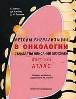 Хричак Х., Хасбанд Д., Паничек Д. Методы визуализации в онкологи. Стандарты описания опухолей. Цветной атлас