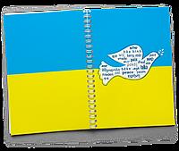 Блокнот Тетрадь Голубь Мира (Чашка с украинской символикой,)