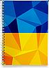Блокнот Тетрадь Полигональный Флаг (Чашка с украинской символикой,)