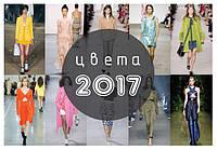 ЦВЕТА ВЕСНА-ЛЕТО 2017 10 самых модных цвета
