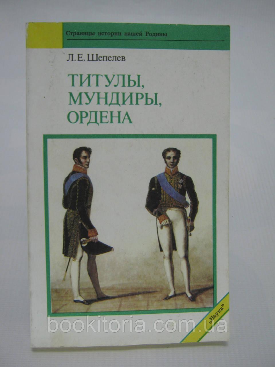 Шепелев Л.И. Титулы, мундиры, ордена в Российской империи (б/у).