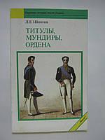 Шепелев Л.И. Титулы, мундиры, ордена в Российской империи (б/у)., фото 1