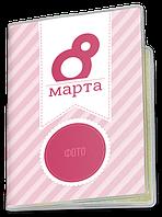 Обложка для паспорта  8 Марта, Рамка для Фото, №1