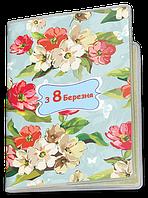 Обложка для паспорта  8 Березня