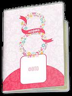 Обложка для паспорта  8 Марта, Рамка для Фото, №4