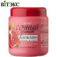 Витэкс - Сочный гранат Бальзам для волос Объем и Сила для всех типов волос 450ml
