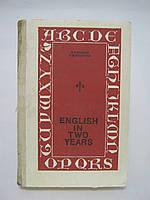 Рогова Г.В., Рожкова Ф.М. Английский язык за два года. English in Two Years.