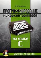 Программирование микроконтроллеров ATMEL на языке С. Прокопенко В.С.