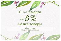 Скидка -8% на весь ассортимент Oliva Organic