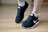 Кроссовки Nike найк мужские реплика черные с белым молодежные Харьков. Только 42р!