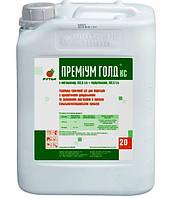 Гербицид Преміум Голд, КС  ( Примекстра TZ голд 500 ) ( 20л )
