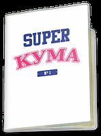 Обложка для паспорта  Super Кума
