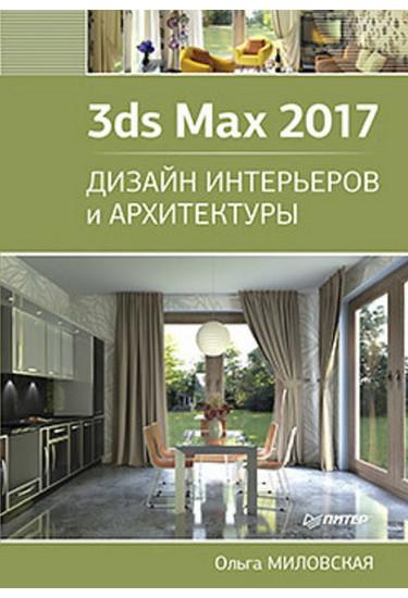 3ds Max 2017. Дизайн интерьеров и архитектуры. Миловская О.С.