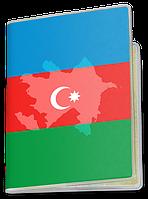 Обложка для паспорта  Азербайджан