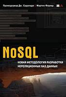 NoSQL. Новая методология разработки нереляционных баз данных. Садаладж П.Дж., Фаулер М.