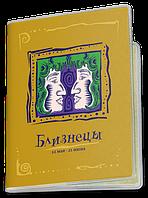 Обложка для паспорта  Близнецы, №1