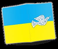 Обложка для паспорта  Голубь Мира (Чашка с украинской символикой,)