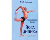 """Айенгар Б.К.С. """"Прояснение йоги. Йога Дипика"""""""