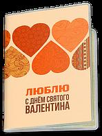 Обложка для паспорта  День Святого Валентина, №10