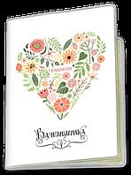 Обложка для паспорта  День Святого Валентина, №6
