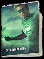 Обложка для паспорта  Зеленый Фонарь, №2