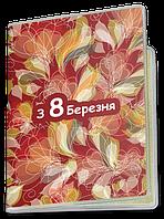 Обложка для паспорта  З 8 Березня