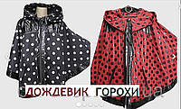 Дождевик пончо для девочек  размер 28- 30 Цвет красный