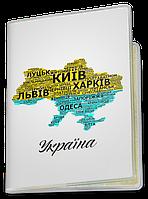 Обложка для паспорта  Карта Украины (Чашка с украинской символикой,)