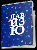 Обложка для паспорта  Лав Из Ю
