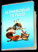 Обложка для паспорта  Ледниковый период, №1