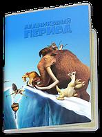 Обложка для паспорта  Ледниковый период, №5